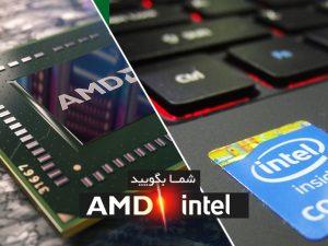 VS_Intel_AMD