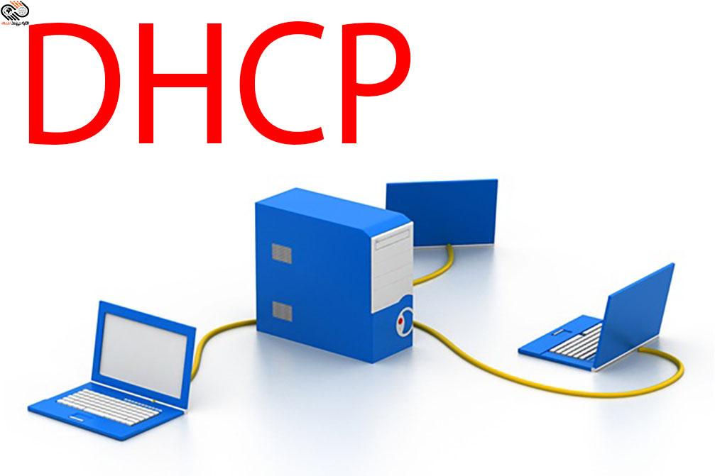 پروتکل DHCP چیست و چطور کار می کند؟