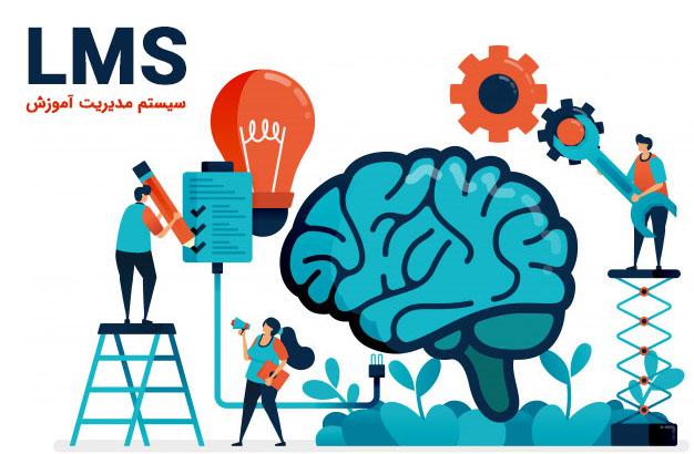 سیستم مدیریت آموزش (LMS) چیست؟